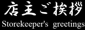 Storekeeper's Greetings
