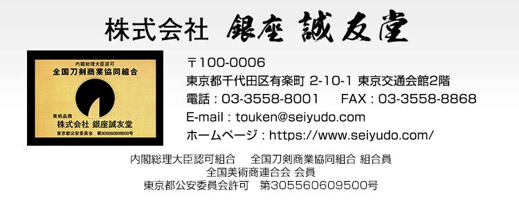 日本刀・刀剣・火縄銃の販売買取 誠友堂