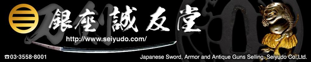 katana JAPAN ACHAT